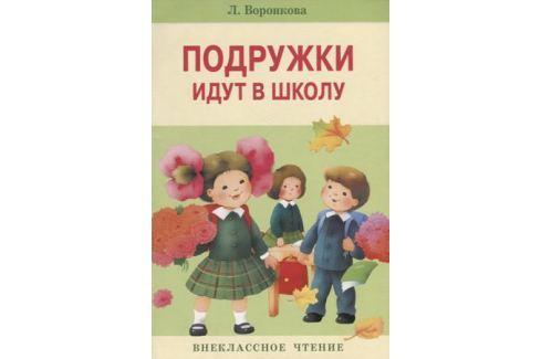 Воронкова Л. Подружки идут в школу Проза для детей. Повести, рассказы