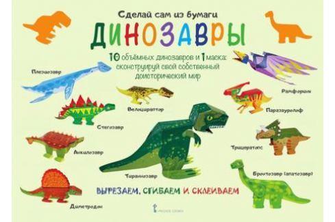 Мацца И. Сделай сам из бумаги. Динозавры. 10обьемных динозавров и 1 маска Поделки и модели из бумаги. Аппликация. Оригами