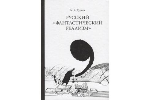 Турьян М. Русский