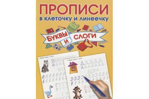 Дмитриева В. Прописи в клеточку и линеечку. Буквы и слоги Обучение письму. Прописи