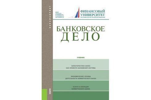 Лаврушин О., Валенцева Н., Фетисов Г. и др. Банковское дело. Учебник Банковское дело