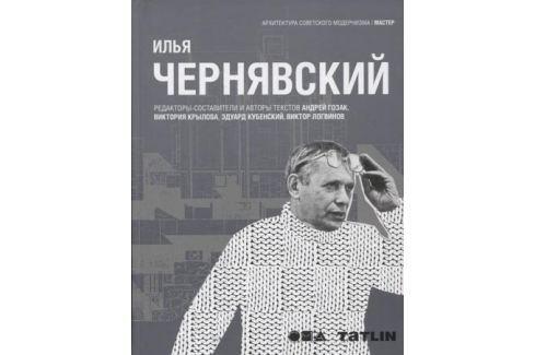 Гозак А. (сост.) Илья Чернявский Архитектура