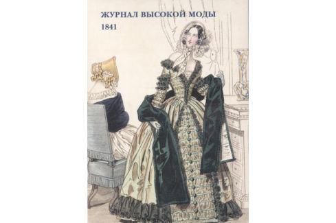Журнал высокой моды. 1841. Набор открыток Гардероб. Мода. Стиль