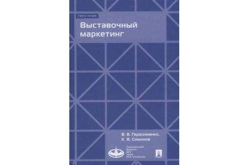 Герасименко В., Симонов К. Выставочный маркетинг. Учебное пособие Общая теория маркетинга