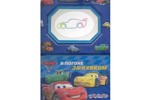 В погоне за кубком Кн. с волшебной доской и чудо-маркером Книги - игрушки