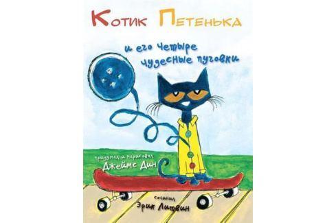 Литвин Э. Котик Петенька и его четыре волшебные пуговки Проза для детей. Повести, рассказы