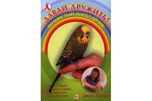 Пейдж Дж. Давай дружить Волнистый попугайчик Естественные науки