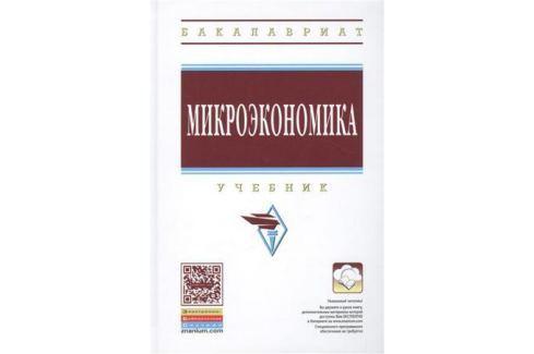 Журавлева Г., Чередниченко Л. (ред.) Микроэкономика. Учебник Экономическая теория. Макроэкономика. Микроэкономика