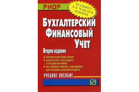 Бабаев Ю. Бухгалтерский финансовый учет Бухгалтерский и налоговый учет. Аудит