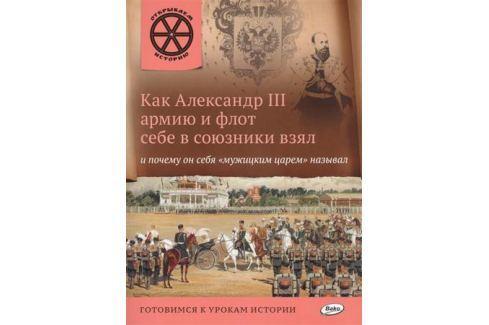 Владимиров В. Как Александр III армию и флот себе в союзники взял и почему он себя