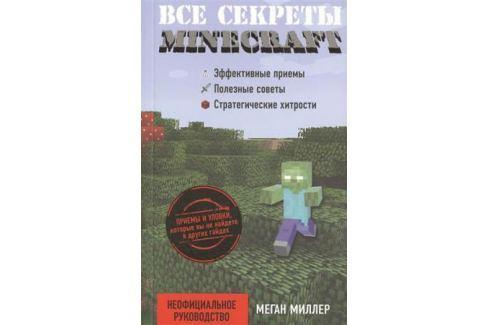Миллер М. Все секреты Minecraft. Неофициальное руководство Домашние игры. Игры вне дома