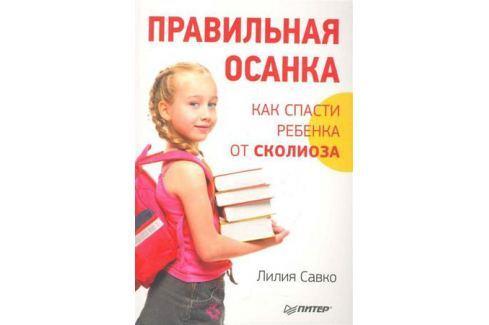 Савко Л. Правильная осанка Как спасти ребенка от сколиоза Педиатрия. Популярные издания для родителей