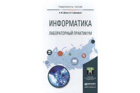 Демин А., Дорофеев В. Информатика. Лабораторный практикум Общая и прикладная информатика