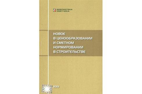 Симанович В. Новое в ценообразовании и сметном нормировании в строительстве. Текущие изменения Технология строительно-монтажных работ