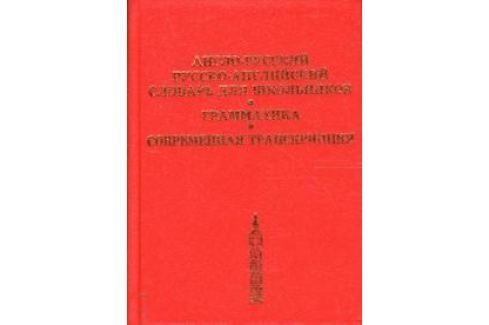 Мошенская Г. (сост.) Новый французско-русский словарь Французский язык