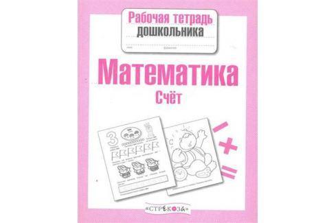Маврина Л. (авт.-сост.) Математика Счет Обучение счету