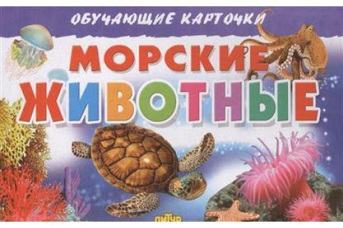 Богуславская М. (худ.) Обучающие карточки. Морские животные Прочая обучающая литература