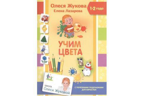 Жукова О., Лазарева Е. Учим цвета. 1-2 года. С полезными подсказками для взрослых Прочая обучающая литература