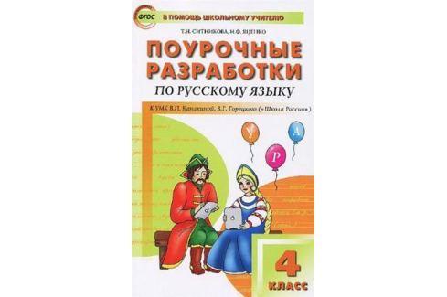 ПОУРОЧНОЕ ПЛАНИРОВАНИЕ 4 КЛАСС РУССКИЙ ЯЗЫК КАНАКИНА СКАЧАТЬ БЕСПЛАТНО