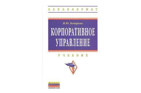 Бочарова И. Корпоративное управление. Учебник Менеджмент