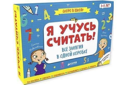 Измайлова Е. (ред.) Я учусь считать! Все занятия в одной коробке. Скоро в школу (комплект из 6 книг) Обучение счету