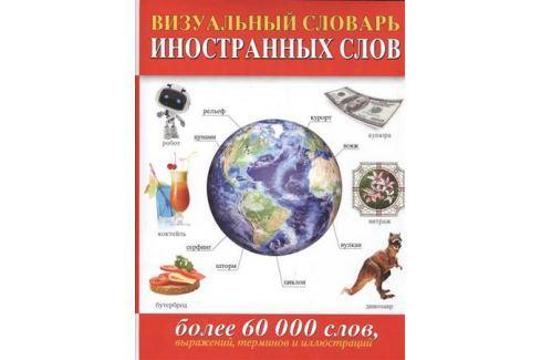 Визуальный словарь иностранных слов Русский язык