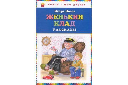 Носов Н. Женькин клад Проза для детей. Повести, рассказы