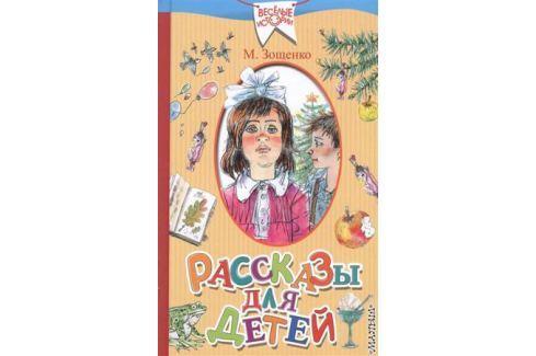 Зощенко М. Рассказы для детей Проза для детей. Повести, рассказы