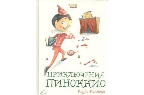 Коллоди К. Приключения Пиноккио Сказки