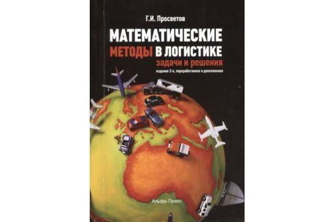 Просветов Г. Математические методы в логистике. Задачи и решения Менеджмент