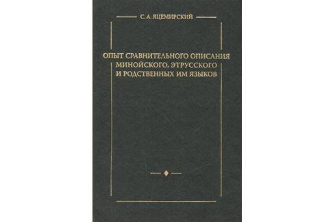 Яцемирский С. Опыт сравнительного описания минойского, этрусского и родственных им языков Другие языки