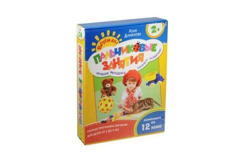 Данилова Е. Пальчиковые занятия. Полная программа обучения для детей от 2 до 4 лет Развивающие методики