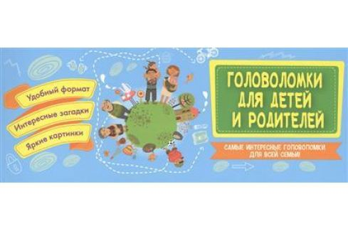 Киселева Е. Головоломки для детей и родителей. Самые интересные головоломки для всей семьи! Головоломки. Кроссворды. Загадки