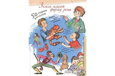 Данкова Р. (ред.) Земля имеет форму репы. 50 озорных рассказов Проза для детей. Повести, рассказы