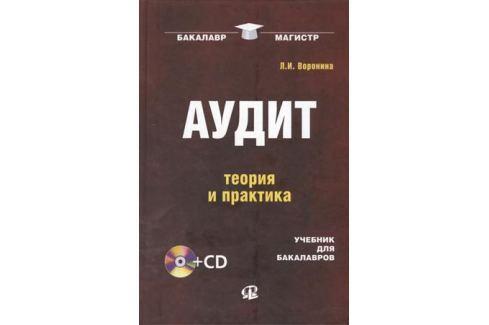 Воронина Л. Аудит. Теория и практика. Учебник для бакалавров. 3-е издание, переработанное (+CD) Бухгалтерский и налоговый учет. Аудит