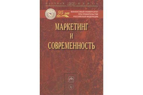 Карпова С. (ред.) Маркетинг и современность: Монография Маркетинг. Реклама