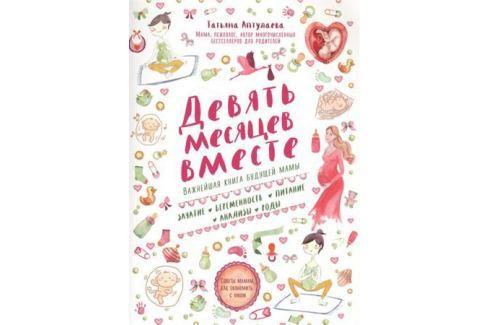 Анжелика открытка, поздравление на 9 месяцев отношений в картинках