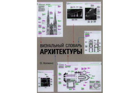 Хопкинс О. Визуальный словарь архитектуры Архитектура