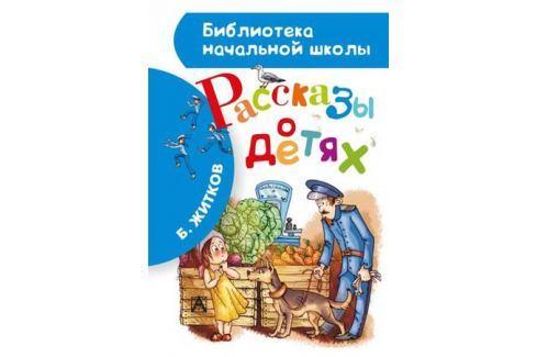 Житков Б. Рассказы о детях Чтение. Литература