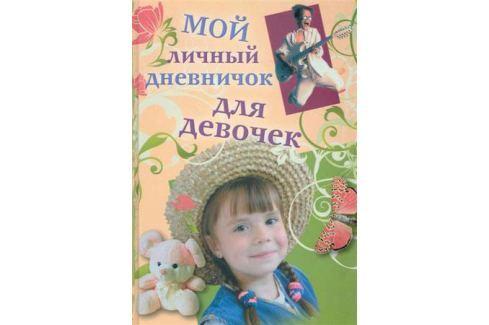 Мой личный дневничок для девочек Дневники. Альбомы. Анкеты