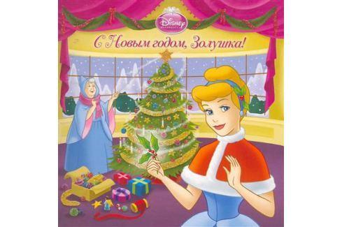 С Новым годом Золушка Сказки