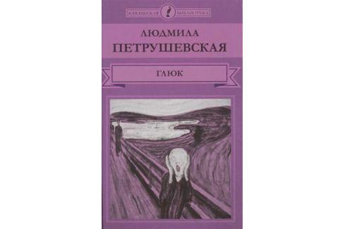 Петрушевская Л. Глюк Проза для детей. Повести, рассказы
