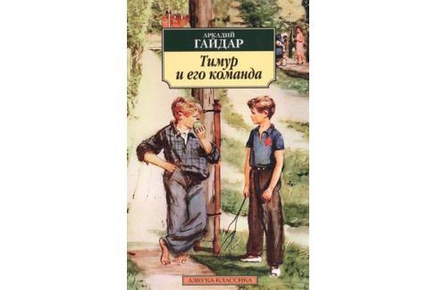Гайдар А. Тимур и его команда Проза для детей. Повести, рассказы