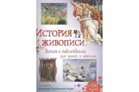 Курто С. История живописи. Книга с наклейками для детей и взрослых Книги с наклейками