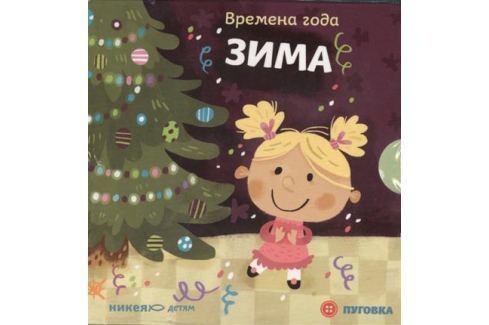Стрыгина Т. Времена года. Зима (комплект из 4 книг) Развивающие методики