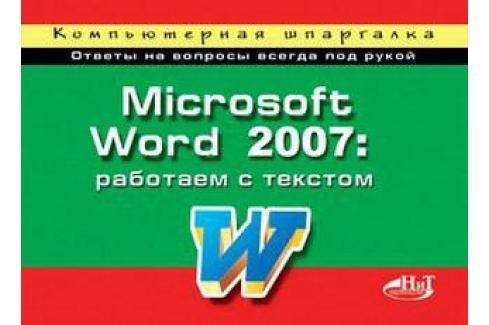 Корнеев А., Минеева Н., Колосков П. MS Word 2007 Работаем с текстом Программное обеспечение