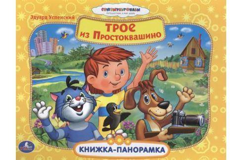 Успенский Э. Трое из Простоквашино. Книжка-панорамка Книги - панорамки