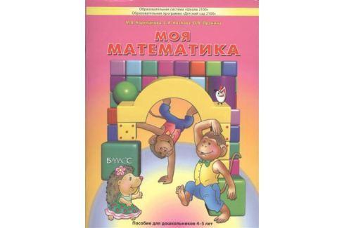 Корепанова М., Козлова С., Пронина О. Моя математика. Пособие для дошкольников 4-5 лет Обучение счету