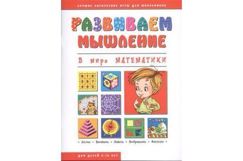 В мире математики Обучение счету