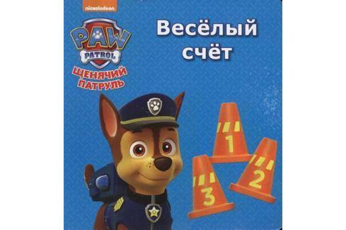 Щенячий патруль. Веселый счет Обучение счету
